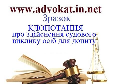 КЛОПОТАННЯ про здійснення судового виклику осіб для допиту. Зразок КЛОПОТАННЯ про здійснення судового виклику осіб для допиту.
