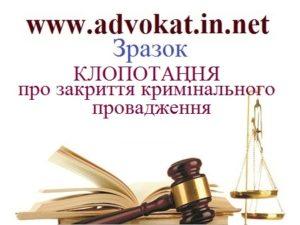 КЛОПОТАННЯ про закриття кримінального провадження. Зразок КЛОПОТАННЯ про закриття кримінального провадження. Зразки процесуальних документів.