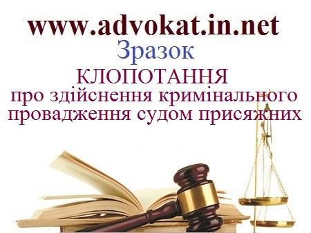 КЛОПОТАННЯ  про здійснення кримінального провадження судом присяжних. Зразок КЛОПОТАННЯ  про здійснення кримінального провадження судом присяжних.