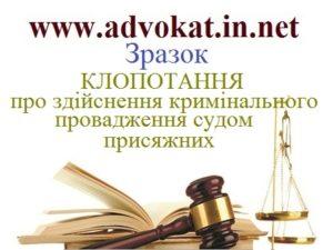 КЛОПОТАННЯпро здійснення кримінального провадження судом присяжних. Зразок КЛОПОТАННЯпро здійснення кримінального провадження судом присяжних.