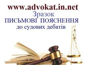 ПИСЬМОВІ ПОЯСНЕННЯ до судових дебатів. Зразок ПИСЬМОВІ ПОЯСНЕННЯ до судових дебатів. Зращки поясненнь під час судових дебатів.
