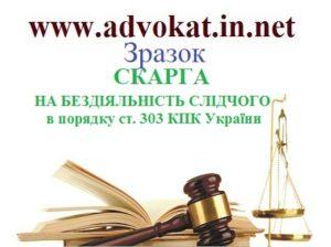 СКАРГАНА БЕЗДІЯЛЬНІСТЬ СЛІДЧОГОв порядку ст. 303 КПК України. Зразок СКАРГАНА БЕЗДІЯЛЬНІСТЬ СЛІДЧОГОв порядку ст. 303 КПК України.