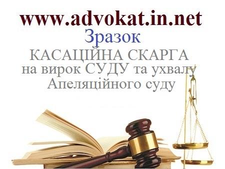 КАСАЦІЙНА СКАРГА на вирок СУДУ та ухвалу Апеляційного суду. Зразок КАСАЦІЙНА СКАРГА на вирок СУДУ та ухвалу Апеляційного суду