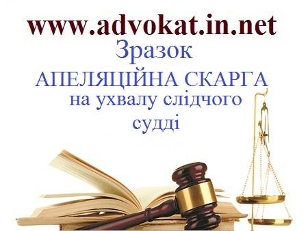 АПЕЛЯЦІЙНА СКАРГА на ухвалу слідчого судді зразок. Зразок АПЕЛЯЦІЙНОЇ СКАРГИ. Зразок АПЕЛЯЦІЙНОЇ СКАРГИ НА на ухвалу слідчого судді.