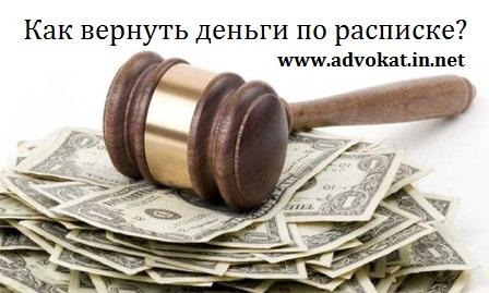 Как вернуть деньги по расписке;возврат денег по расписке; взыскание долга по расписке украина; срок исковой давности по долговой расписке украина; срок действия расписки от руки; срок действия расписки в украине; долговая расписка украина суд; расписка в получении денег; как вернуть долг по расписке украина; как вернуть долг в украине; возврат долгов киев;адвокат ин нет;