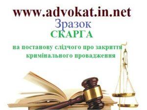 СКАРГАна постанову слідчого про закриття кримінального провадження. Зразок СКАРГАна постанову слідчого про закриття кримінального провадження.