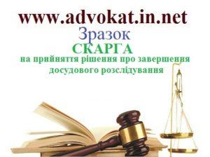 СКАРГА на прийняття рішення про завершення досудового розслідування. Зразок СКАРГА на прийняття рішення про завершення досудового розслідування.