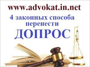 Адвокат допрос Киев,для допроса,адвокат на допрос,Дарницкий,Днепровский,Печерский, Голосеевский,отказ от допроса,как вести себя на допросе,Украина,свидетеля