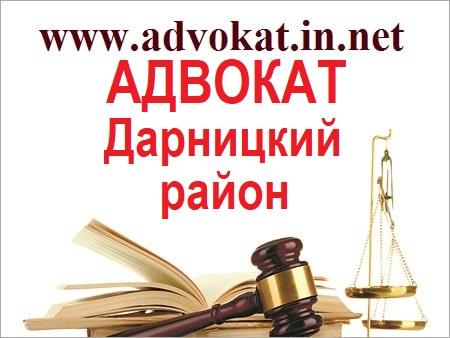 адвокат дарницкий район, адвокат на позняках, семейный адвокат позняки, адвокат дарница, сайт адвоката киев, хороший адвокат киев, нужен адвокат киев, нанять адвоката, адвокат налоги киев, адвокат по налоговым спорам