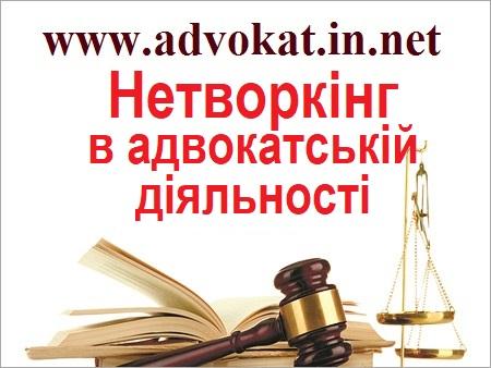 нетворкінг в адвокатській діяльності, метою створення нетворкінгу є, нетворкинг адвоката, мета нетворкінгу в адвокатурі, метою створення нетворкінгу є,