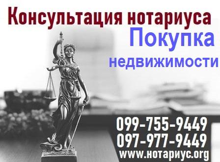 юрист по недвижимости дарницкий район,юрист покупка квартиры Дарницкий район, юрист для покупки квартиры киев, консультация юриста по недвижимости, юрист для покупки квартиры киев, юрист для покупки квартиры Дарницкий район, юрист по недвижимости позняки, юрист по недвижимости Дарница,