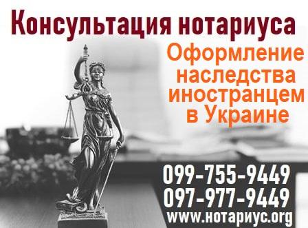 оформление наследства на иностранцев украина, оформление наследства нерезидентом украины, оформить наследство иностранцу киев,оформить наследство иностранец,как вступить в наследство иностранцу,как оформить наследство иностранцу в украине,порядок оформления наследства в украине, как оформить наследство нерезиденту, оформлення спадщини іноземцем,оформлення спадщини нерезидентом, оформление наследства на иностранца киев