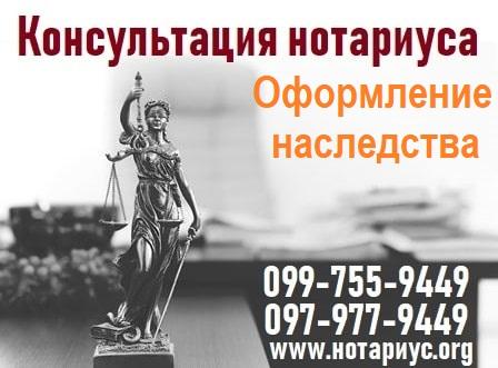 оформление наследства киев,оформить наследство киев,оформить наследство украина, оформить наследство на квартиру киев, сколько стоит оформить наследство на квартиру, оформление наследства цена,нотариус наследство киев,оформление наследства дарницкий район, оформление наследства днепровский район, оформление наследства деснянский район, оформление наследства Позняки, оформление наследства Осокорки