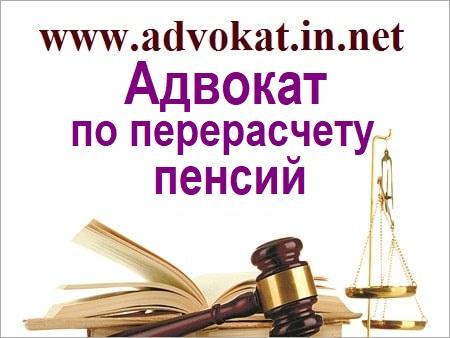 адвокат пенсия киев, адвокат пенсия дарницкий район, адвокат по перерасчету пенсий, помощь в перерасчете пенсии, перерасчёт пенсии военным, перерасчет пенсий милиции, перерасчет пенсий милиционерам в украине