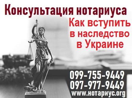 вступить в наследство, вступить в наследство киев, вступить в наследство украина, вступить в наследство сколько стоит, вступление в наследство по завещанию украина 2021, новый закон о наследстве 2021 украина, как вступить в наследство без завещания, как вступить в наследство по завещанию, как вступить в наследство иностранцу в украине, как вступить в наследство после смерти матери