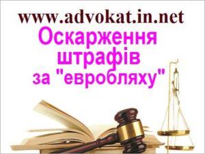 адвокат по евробляхам, адвокат по растаможке евроблях, адвокат по евробляхам киев, обжалование штрафом за евробляху киев, штрафы за евробляхи 2021, штрафы за евробляхи 2021 года, оскарження штрафів за евробляху, оскарження постанови про притягнення водія до адміністративної відповідальності на підставі ч.8 ст. 121 КУпАП, оскарження протоколів про адміністративне правопорушення відповідно до вимог ст.256 КУпАП, порушення водієм Правил дорожнього руху по ст. 121, 123, 127 і 130 КУпАП, Все штрафы в 170 тыс. грн, выписанные евробляхерам в 2019 году, можно отменить в судебном порядке.
